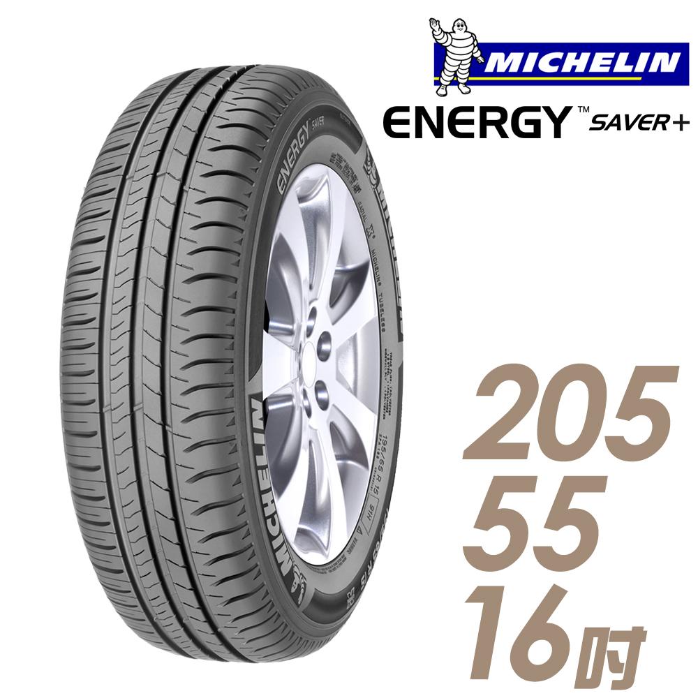 ★送安裝★ 米其林 SAVER Plus 16吋經濟省油型輪胎 205/55R16 SAVER Plus 2055516