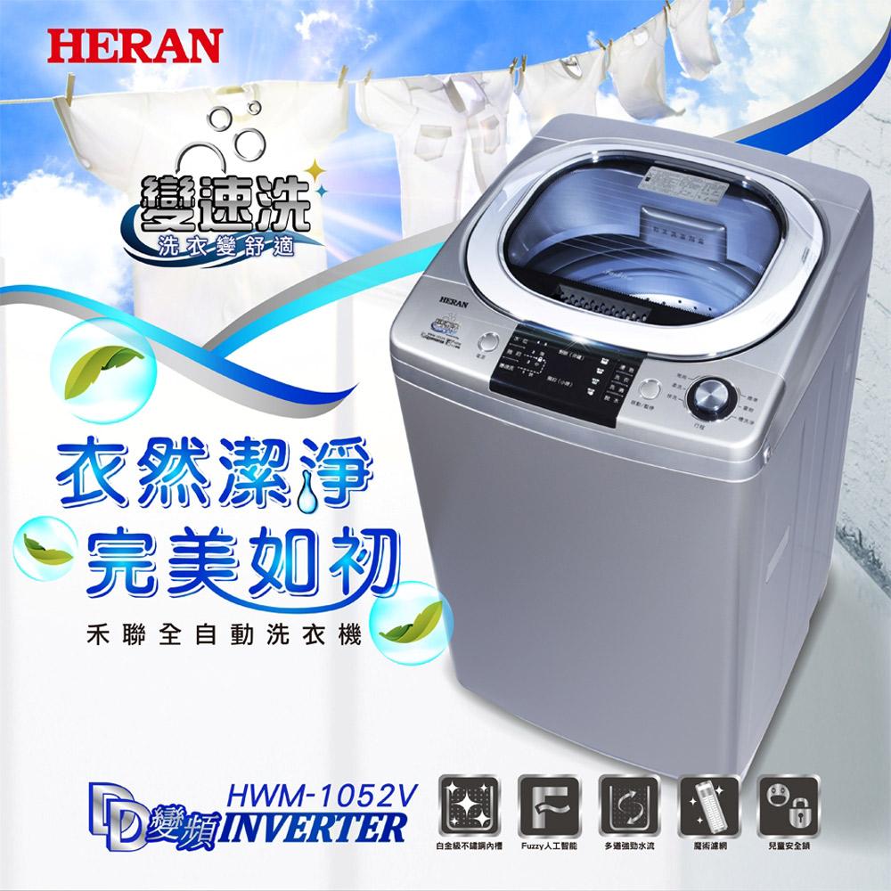(贈送氣炸鍋)HERAN禾聯 10KG變頻全自動洗衣機 HWM-1052V