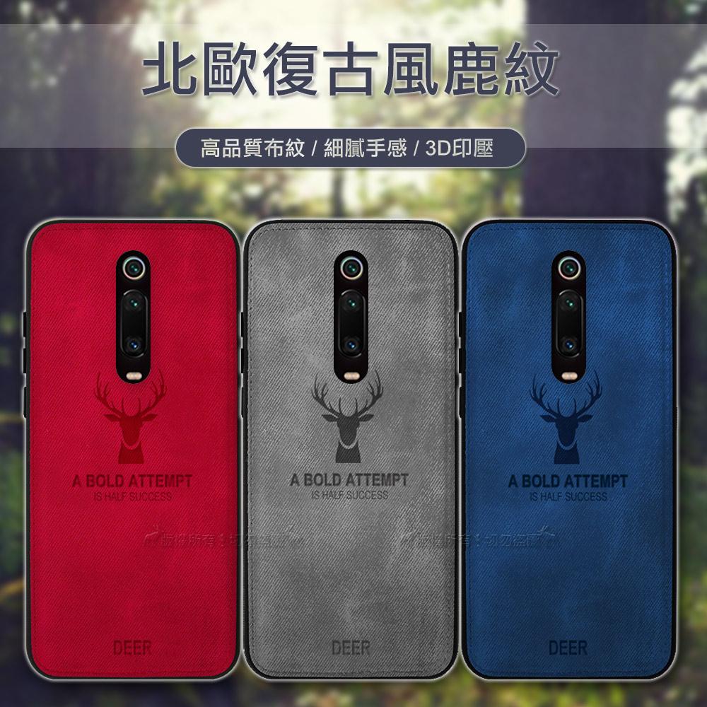 DEER 小米9T/9T Pro 共用款 北歐復古風 鹿紋手機殼 保護殼 有吊飾孔(紳士藍)