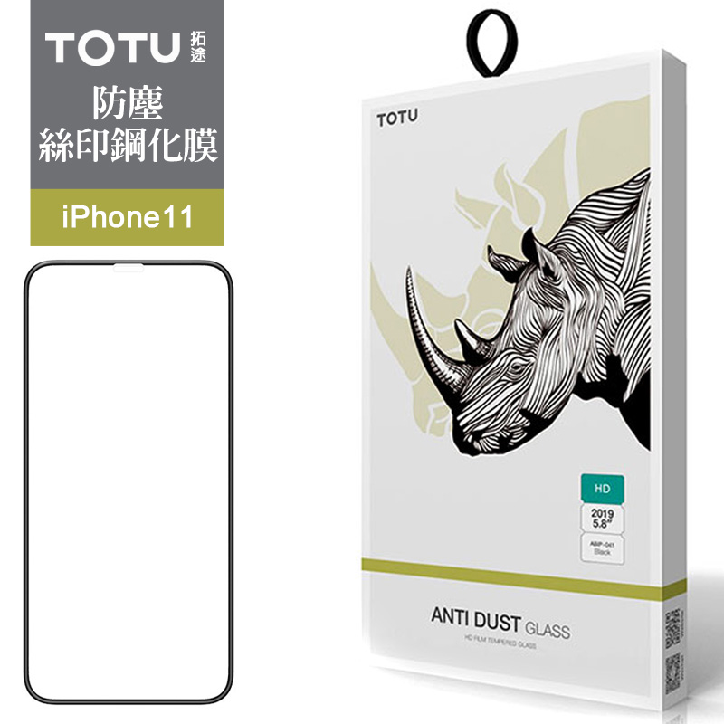 【TOTU台灣官方】iPhone11絲印防塵滿版鋼化膜保護貼 i11 (6.1) 犀牛家族