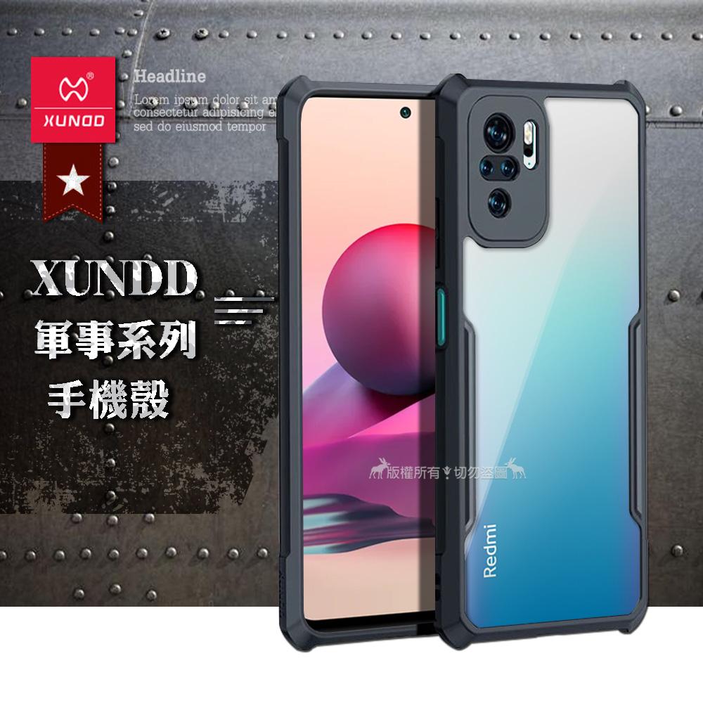XUNDD 軍事防摔 紅米Redmi Note 10S 鏡頭全包覆 清透保護殼 手機殼(夜幕黑)