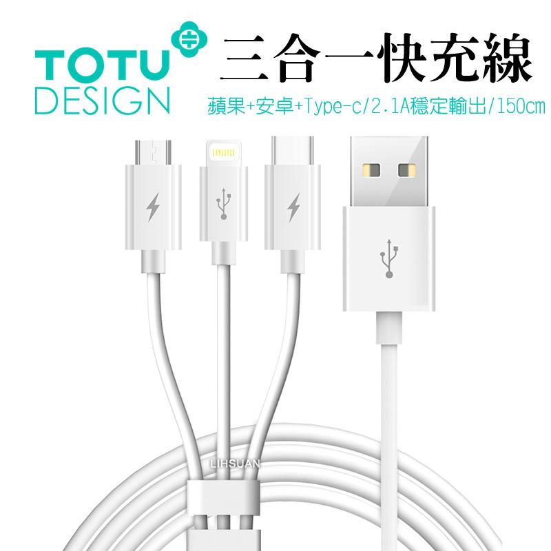 【TOTU台灣官方】耀系列 一拖三 快充 2.1A iPhone 安卓 Micro Type C 充電線 閃充 智能 Lightning 傳輸線 白色