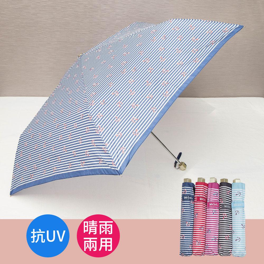【Waterfront】日本海軍風條紋抗UV超細折傘(顏色隨機)