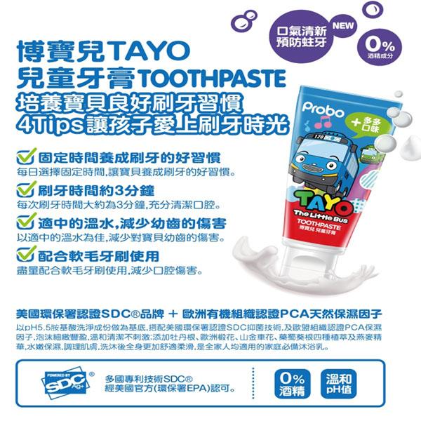 博寶兒 兒童牙膏 多多口味 TAYO 80g