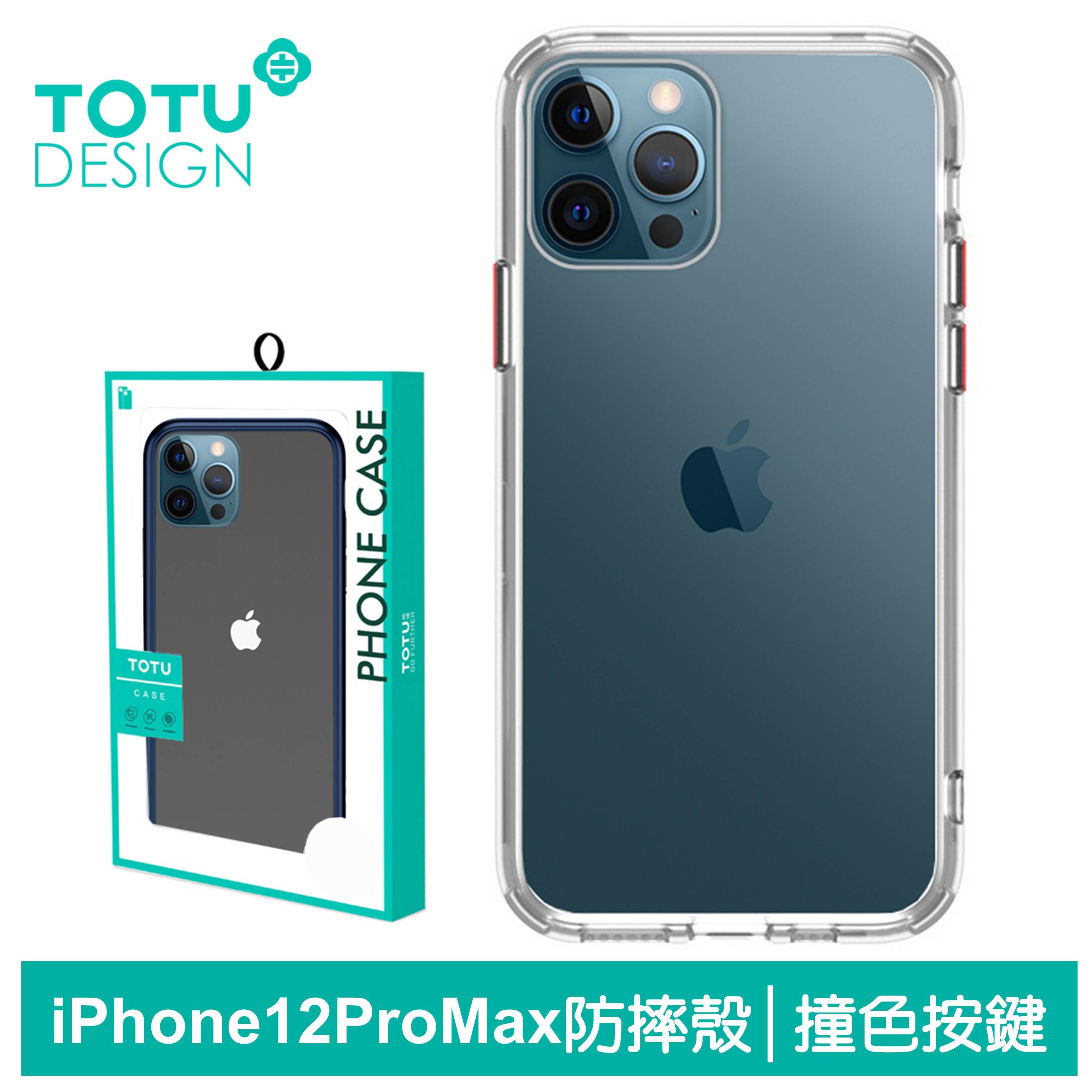 TOTU台灣官方 iPhone 12 Pro Max 手機殼 i12ProMax 保護殼 6.7吋 防摔殼 撞色按鍵 晶剛系列 透明