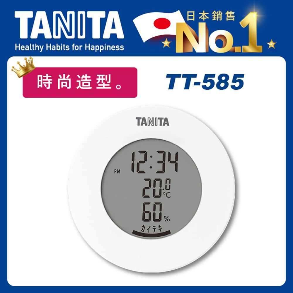 日本TANITA溫濕度電子時鐘585-白色-台灣公司貨