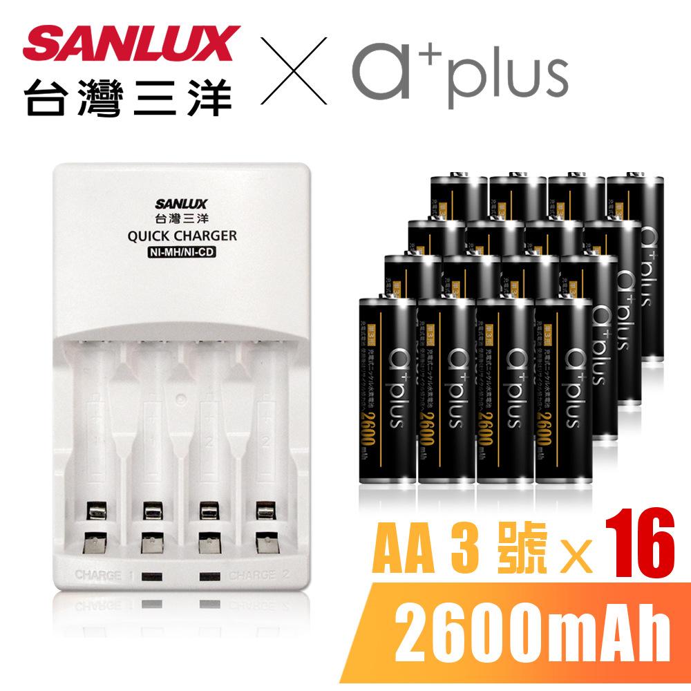 SANLUX三洋 X a+plus充電組(附3號2600mAh電池16入)