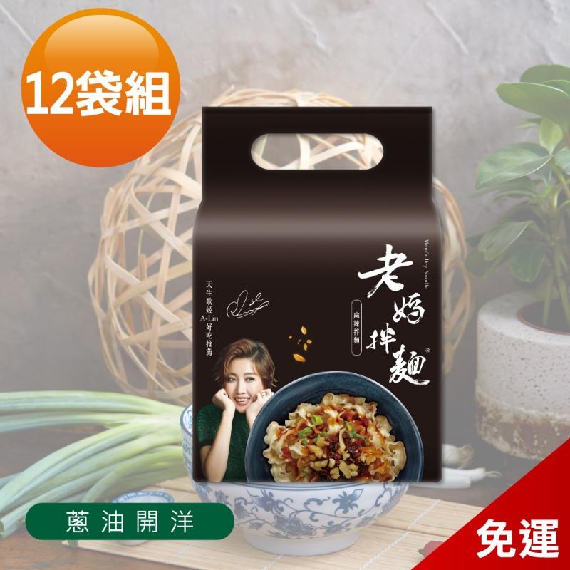 【老媽拌麵】蔥油開洋 12袋免運組 (4包/袋) A-Lin好吃推薦