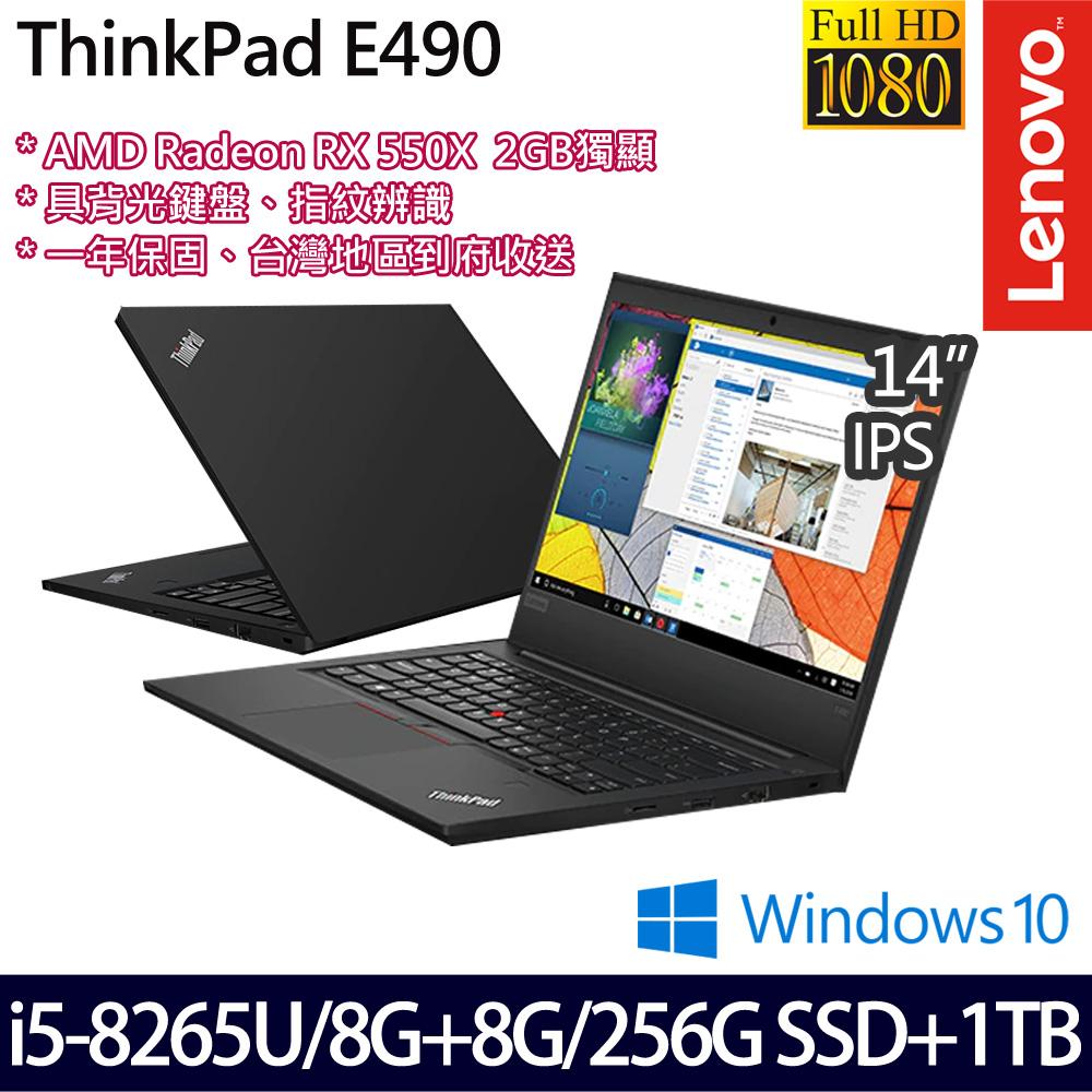 【記憶體升級】《Lenovo 聯想》E490 20N8CTO3WW(14吋FHD/i5-8265U/8G+8G/256G SSD+1T/2G獨顯/一年全球保)