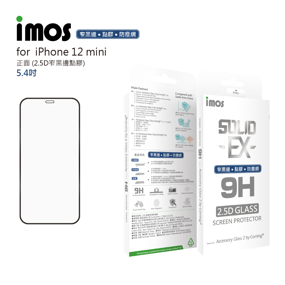 imos 2.5D防塵網滿版玻璃貼 iPhone 12 mini 5.4 黑