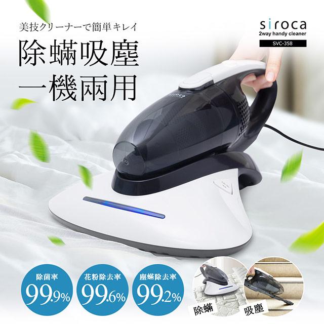 ★送3M防蟎枕心-竹炭型★【日本Siroca】crossline兩用式UV殺菌塵蟎吸塵器SVC-358