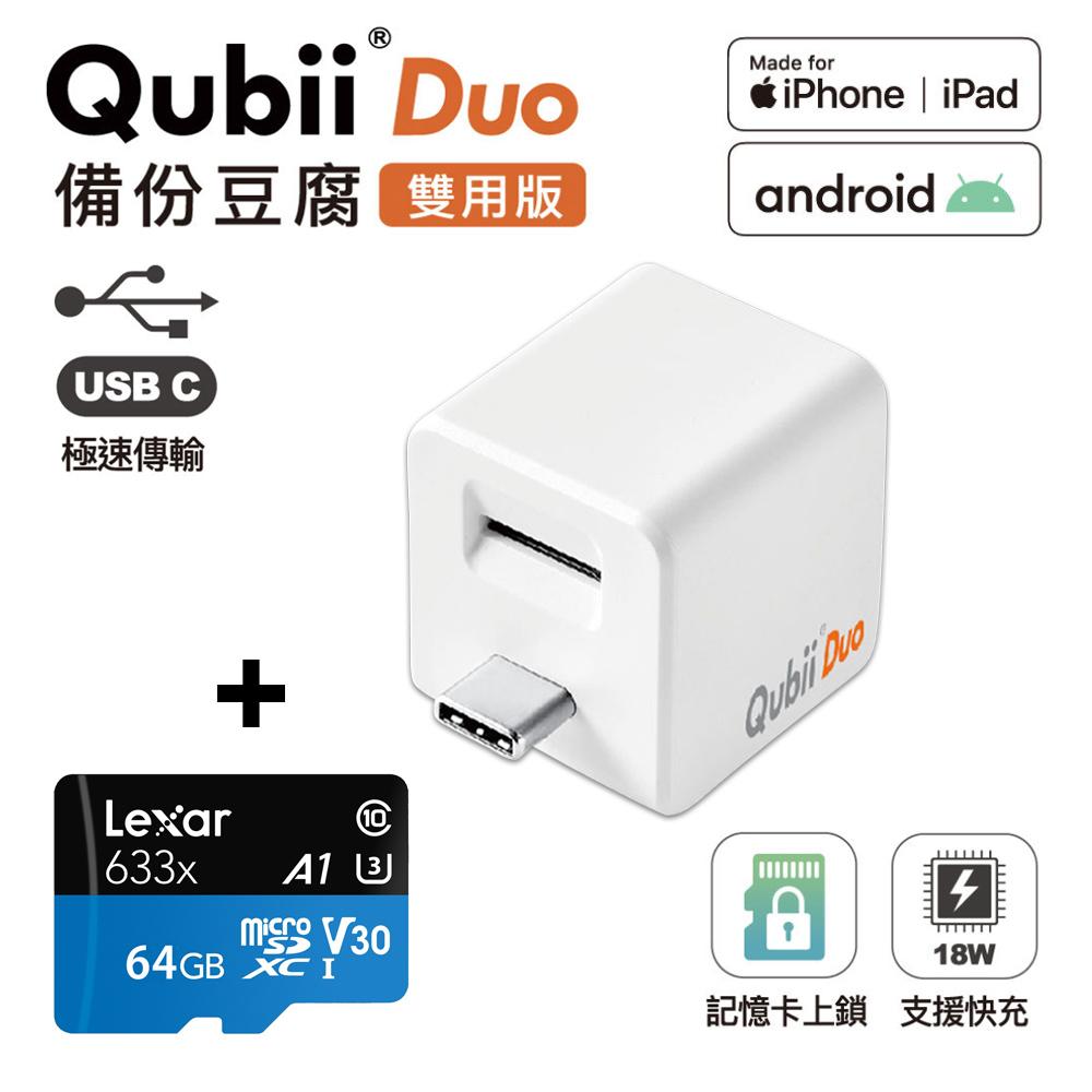 Qubii Duo USB-C 備份豆腐 (iOS/android雙用版)(含64GB記憶卡)-白