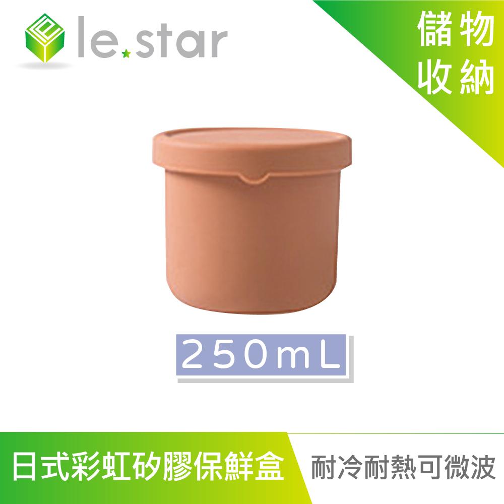 lestar 耐冷熱可微波日式彩虹矽膠保鮮盒 250ml 焦糖色