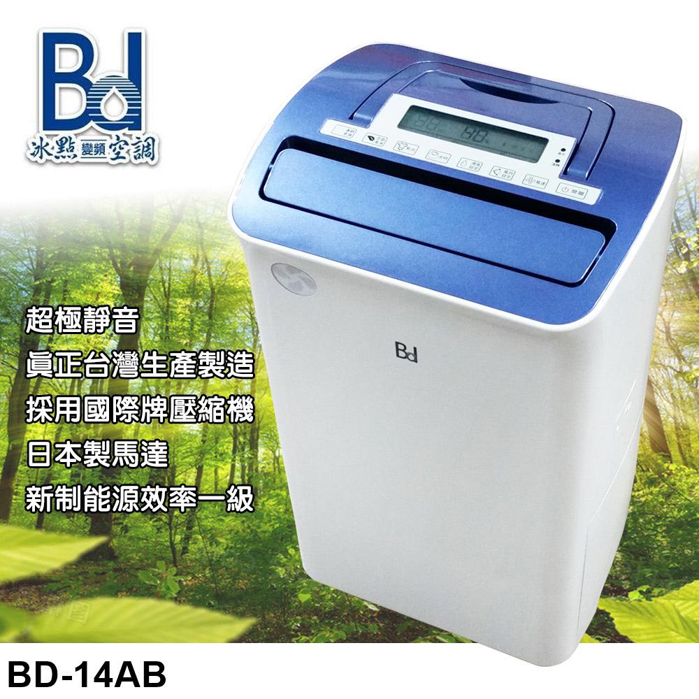 ★可申請退稅補助★【BD冰點】14L 極靜音一級能效節能清淨除濕機 BD-14AB 加送聲寶插電桌扇