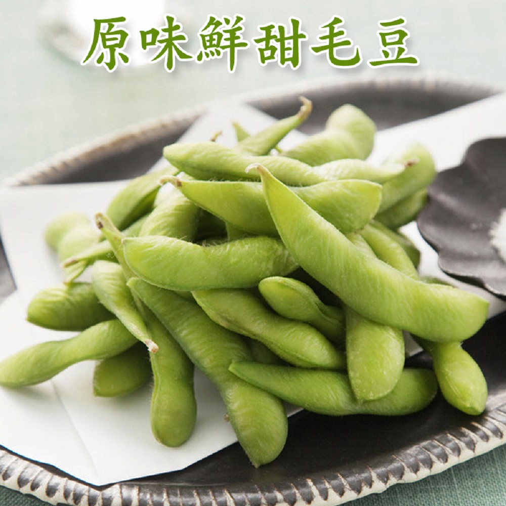 預購《老爸ㄟ廚房》大規格外銷等級原味毛豆1000g/包 (共十包)