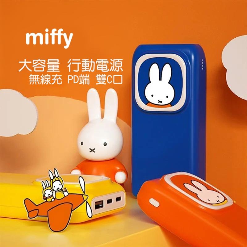 Miffy x MiPOW 米菲x麥泡聯名無線快充行動電源20000mAh SPX20W藍色