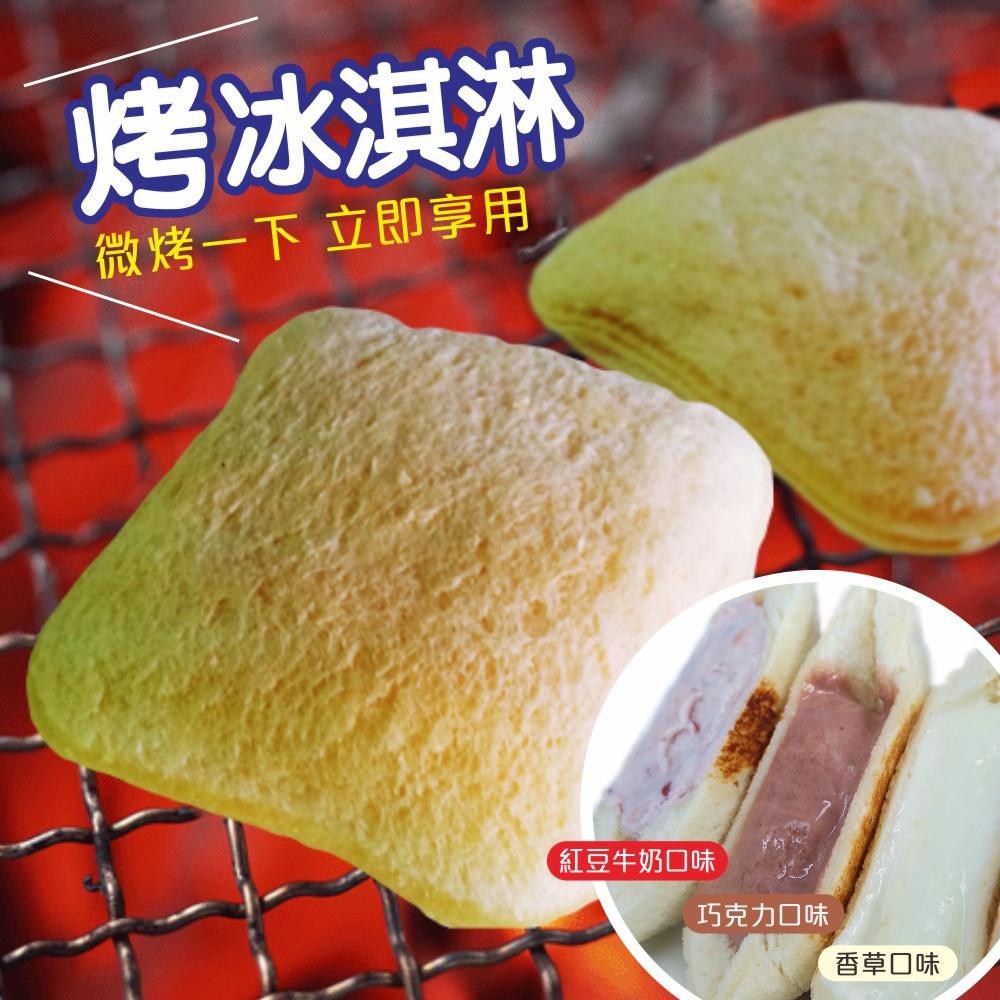 預購《老爸ㄟ廚房》冰火五重天香烤冰淇淋 紅豆牛奶口味6顆/包 (共二包)
