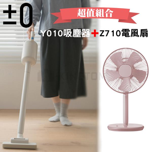 ★加碼送TESCOM TID450 吹風機★日本 ±0 正負零 XJC-Y010 吸塵器 -粉色 輕量 無線 充電式 公司貨 保固一年(加贈Z710電風扇)