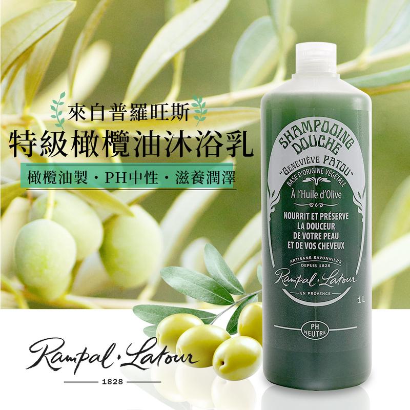 法國Rampal Latour特級橄欖油沐浴乳1000ml