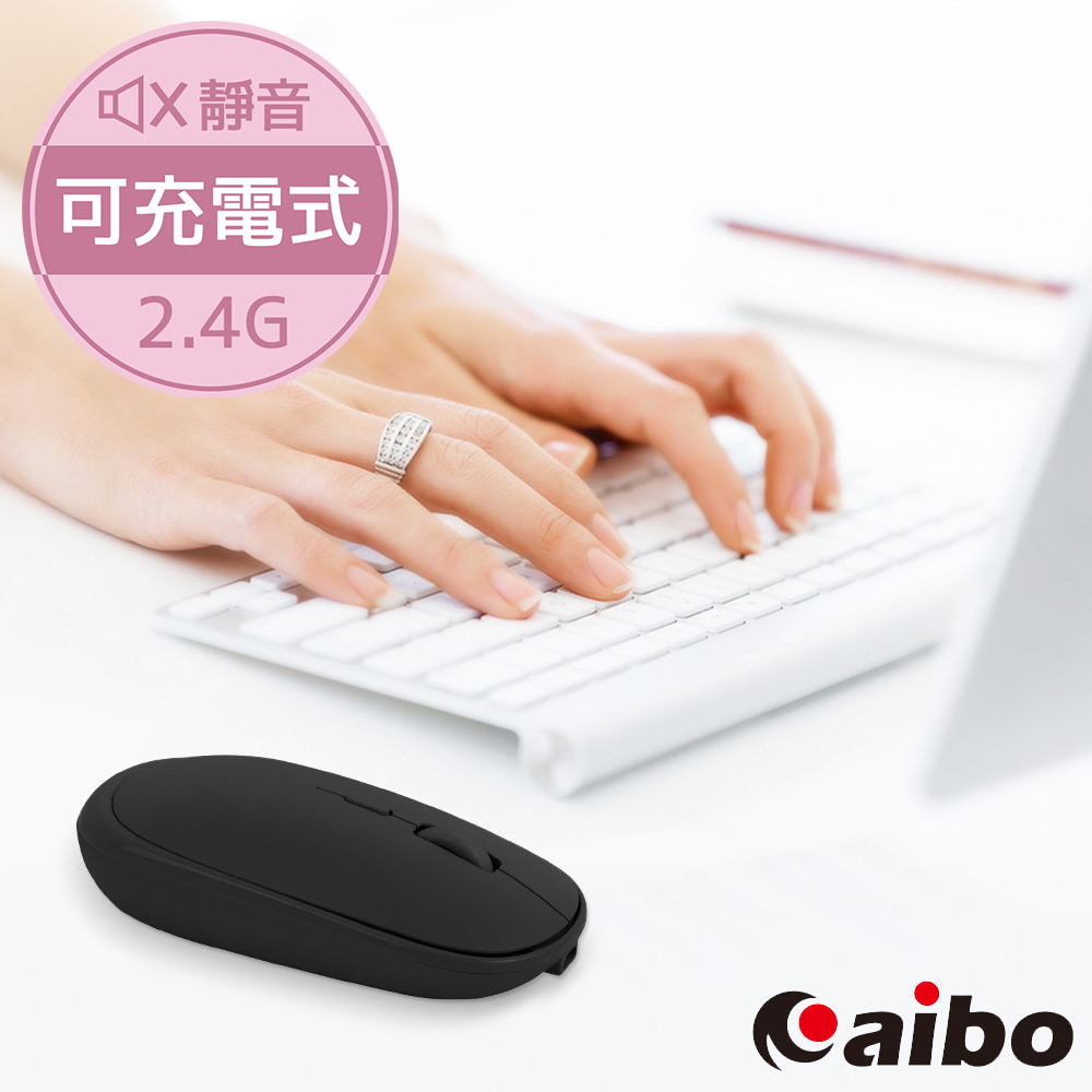 aibo 輕巧充電式 2.4G無線靜音滑鼠(3段DPI)-石墨黑
