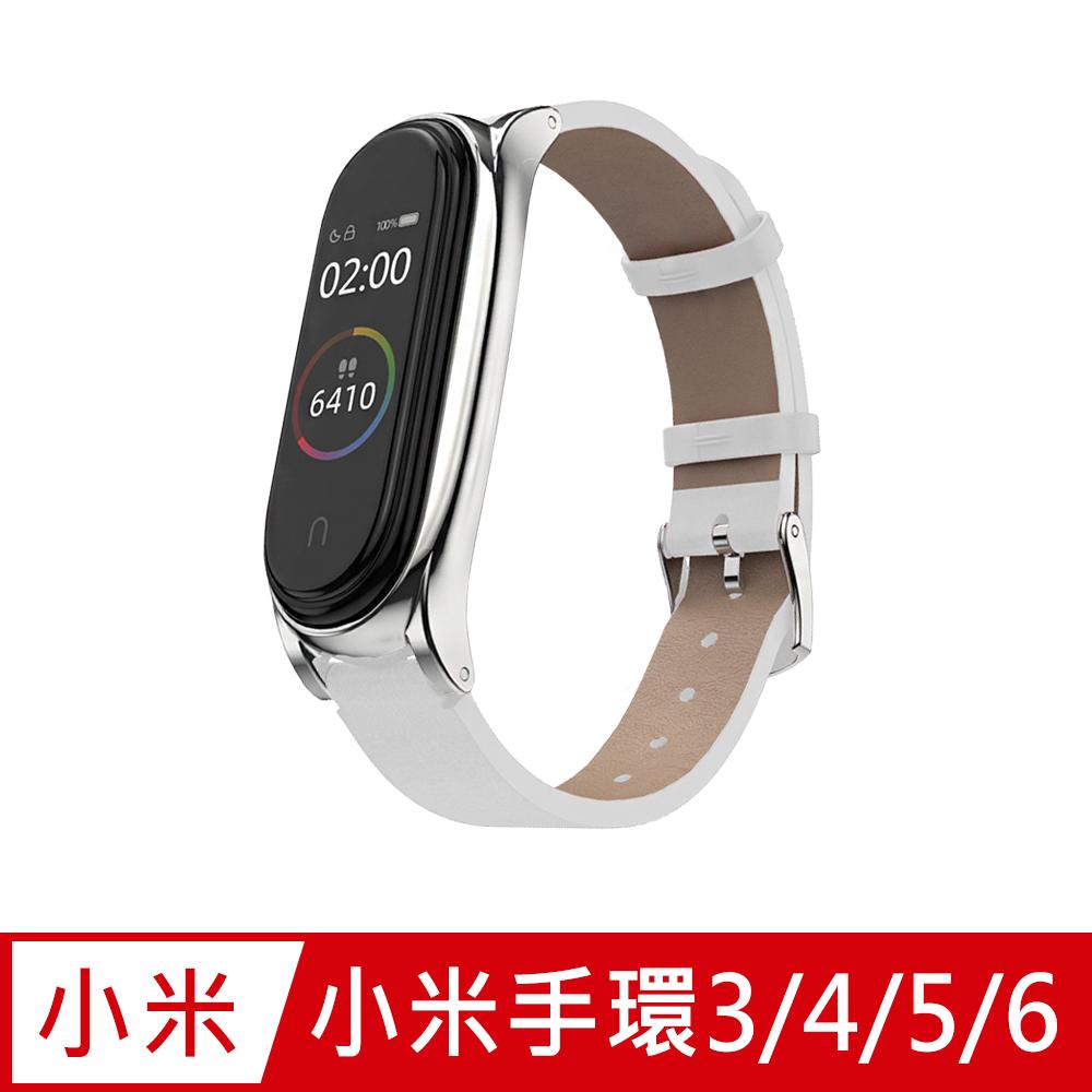 小米手環6/5/4/3代通用 經典質感皮革替換錶帶-白