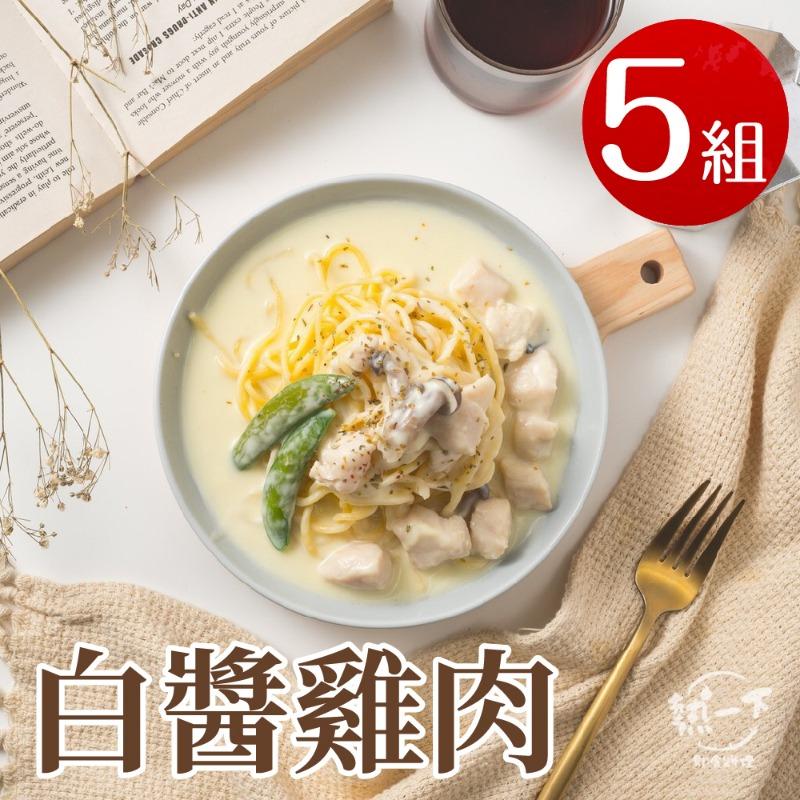 【熱一下即食料理】招牌義大利麵食餐-白醬雞肉x5包(180g/包)