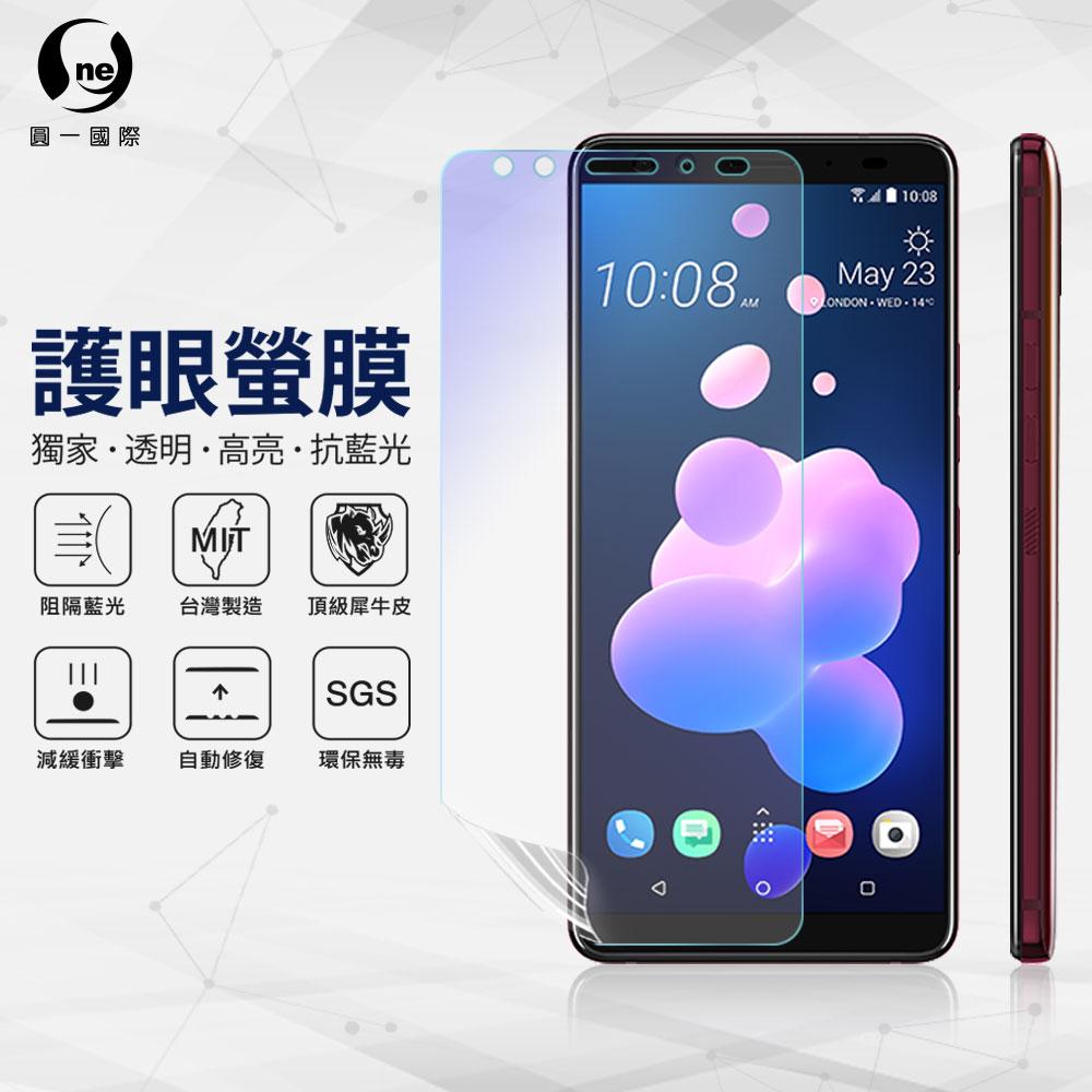 O-ONE旗艦店 護眼螢膜 HTC U12+ 抗藍光 螢幕保護貼 台灣生產高規犀牛皮螢幕抗衝擊修復膜