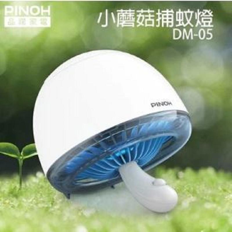 【PINOH 品諾】磨菇捕蚊燈DM-05
