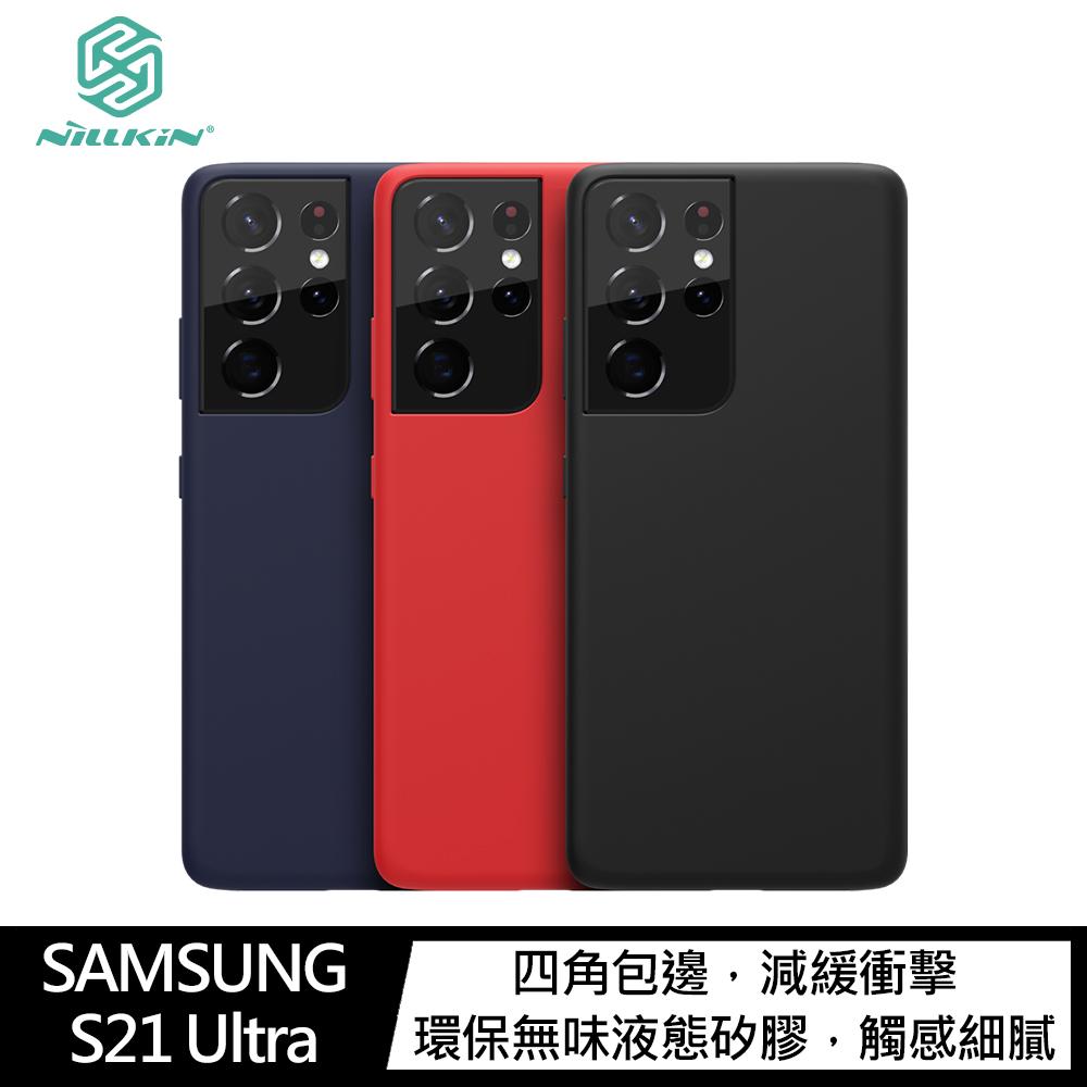 NILLKIN SAMSUNG Galaxy S21 Ultra 感系列液態矽膠殼(藍色)