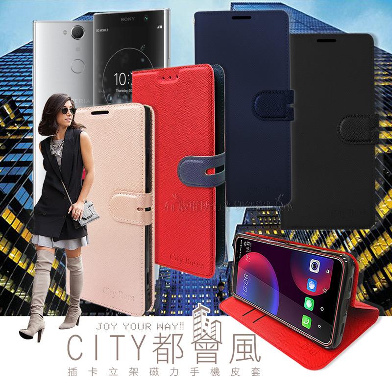 CITY都會風 Sony Xperia XA2 Plus 插卡立架磁力手機皮套 有吊飾孔 (奢華紅)