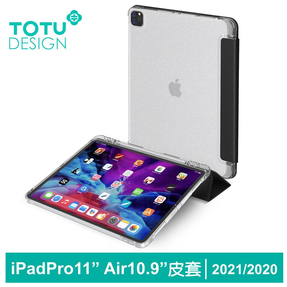 TOTU台灣官方 2021 iPad Pro 11吋 / Air 10.9吋 皮套 軟殼 全包 防摔套 休眠 翻蓋 保護套 悅色系列