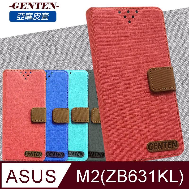 亞麻系列 ASUS ZenFone Max Pro M2 (ZB631KL) 插卡立架磁力手機皮套(紅色)