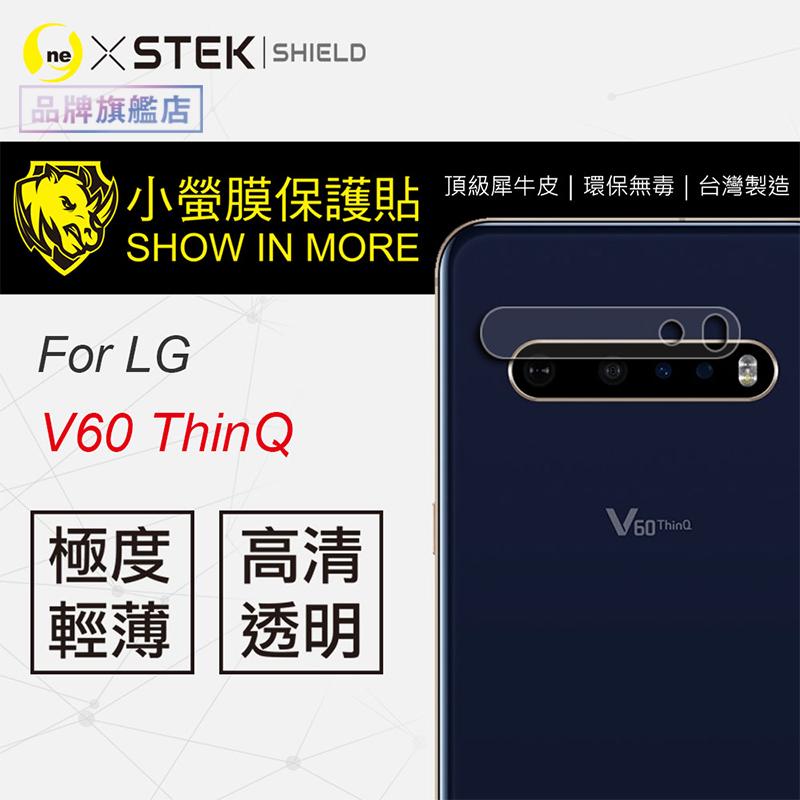 O-ONE旗艦店 大螢膜PRO LG V60 頂級鏡頭保護貼2入 台灣製高規犀牛皮螢幕抗衝擊修復膜