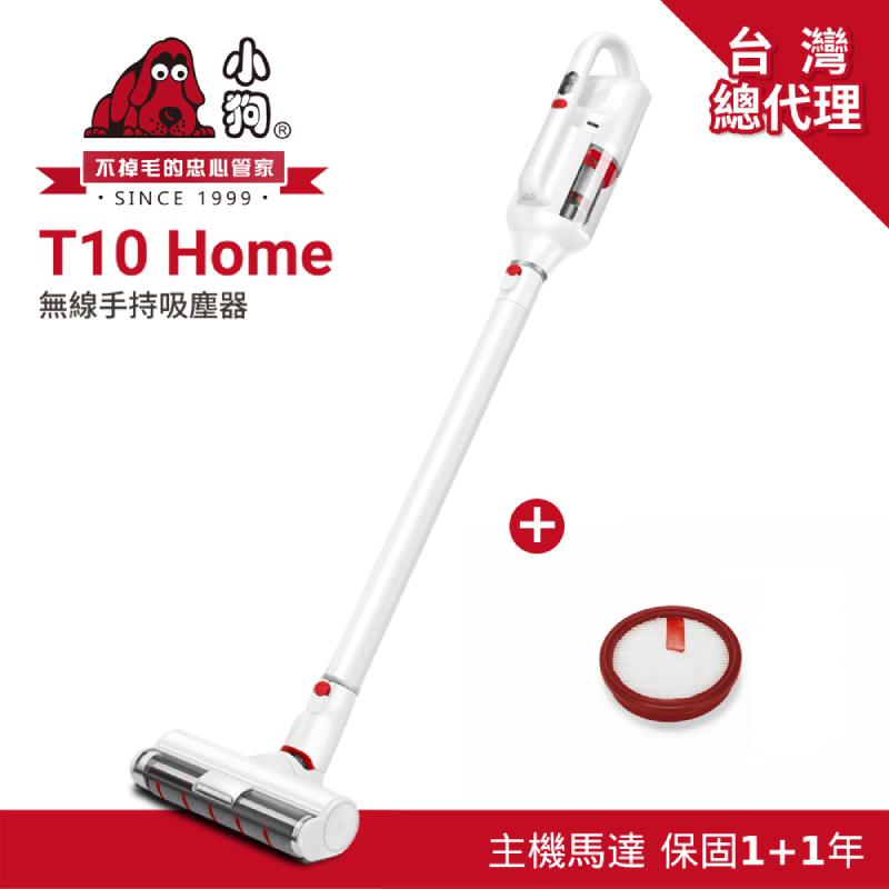 【高CP值+抗刮耐用 超推薦】 小狗 超美型 無線手持吸塵器 T10 Home (獨家+贈1片濾網!)