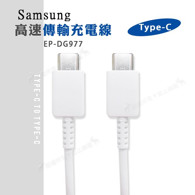 適用三星 Note10/Note10+ Type-C to Type-C 高速傳輸充電線(白) EP-DG977