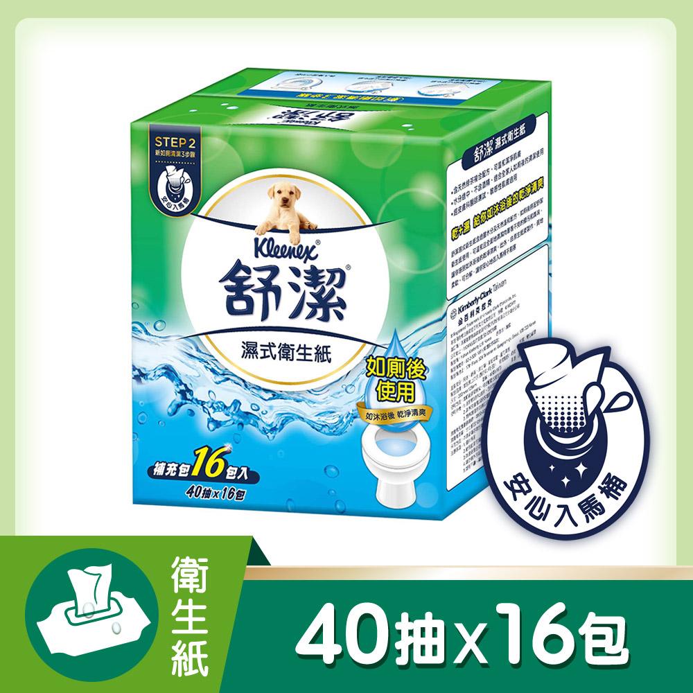 【舒潔】 濕式衛生紙40抽補充包(16包/箱)