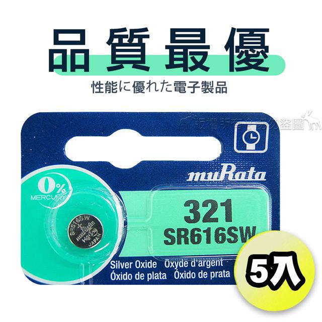 【品質最優】muRata村田(原SONY) 鈕扣型 氧化銀電池 SR616SW/321 (5顆入)1.55V