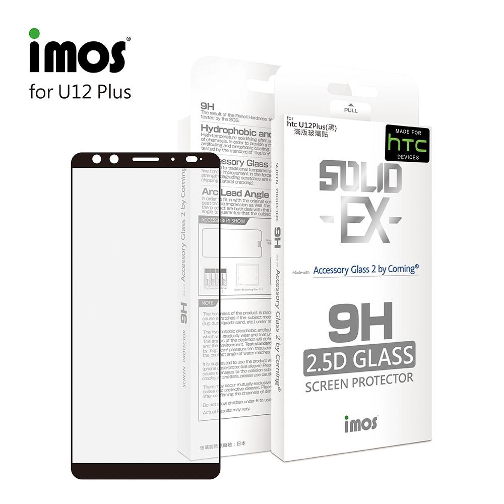 iMOS HTC U12 PLUS 2.5D 平面滿版 強化玻璃 螢幕保護貼(黑邊)
