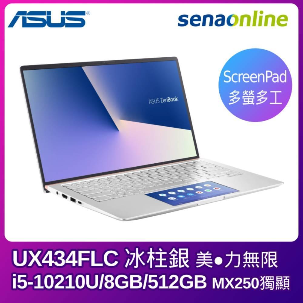 ASUS UX434FLC i5-10210U 8G 512G MX250 14吋 冰柱銀(Screen Pad)_0132S10210U