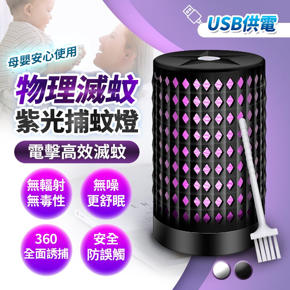 FJ 0輻射紫光電擊式捕蚊燈M4 黑色