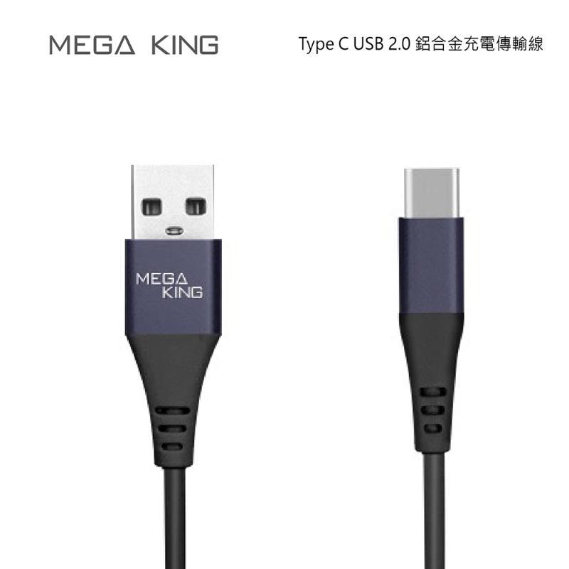 MEGA KING Type C USB2.0 鋁合金充電傳輸線 黑