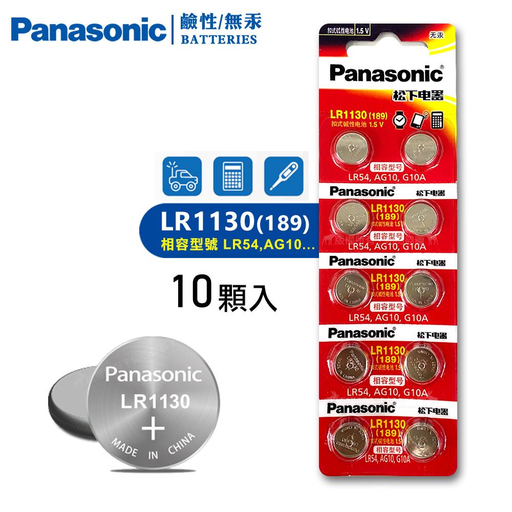 Panasonic 國際牌 1.5V 鹼性鈕扣型電池LR1130 / 189 / LR54 / AG10 / G10A(單卡10顆)
