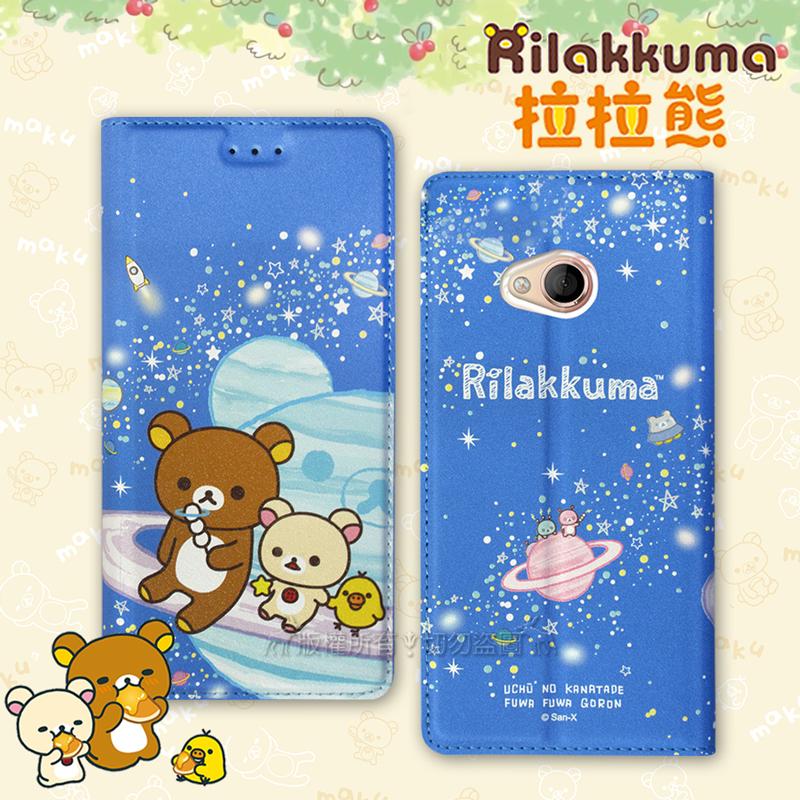 日本授權正版 拉拉熊/Rilakkuma HTC U Play 5.2吋 金沙彩繪磁力皮套(星空藍)