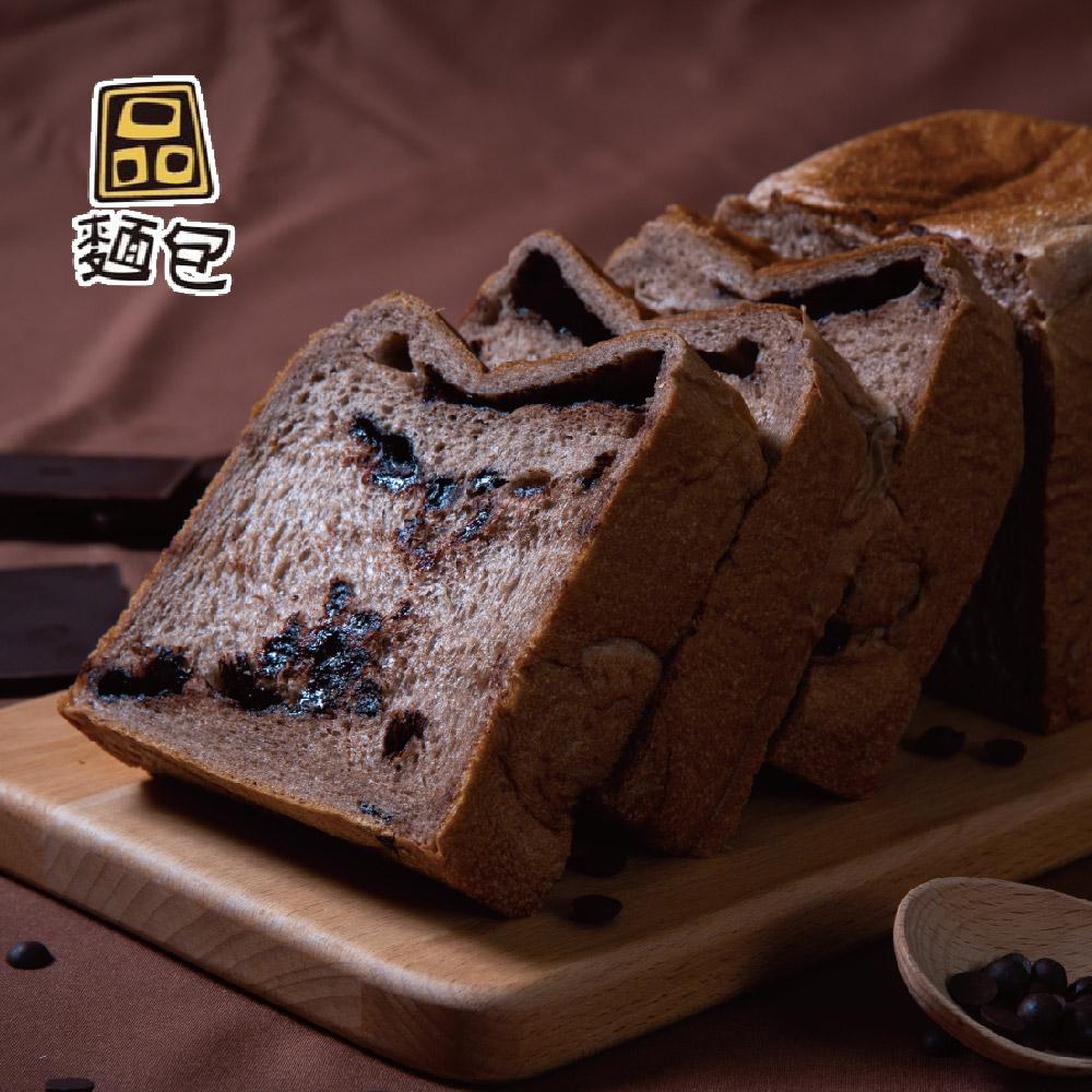 《品麵包》巧克力生吐司(475gx2條)(冷凍)