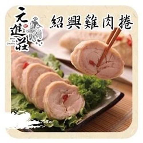 《元進莊》紹興雞肉捲(375g/份,共兩份)