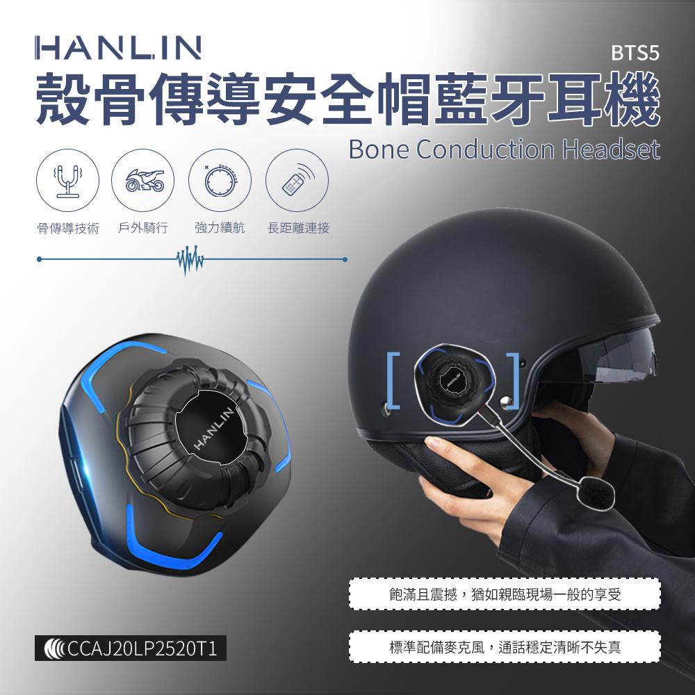嘖嘖集資款 HANLIN-BTS5 殼骨傳導安全帽藍芽耳機
