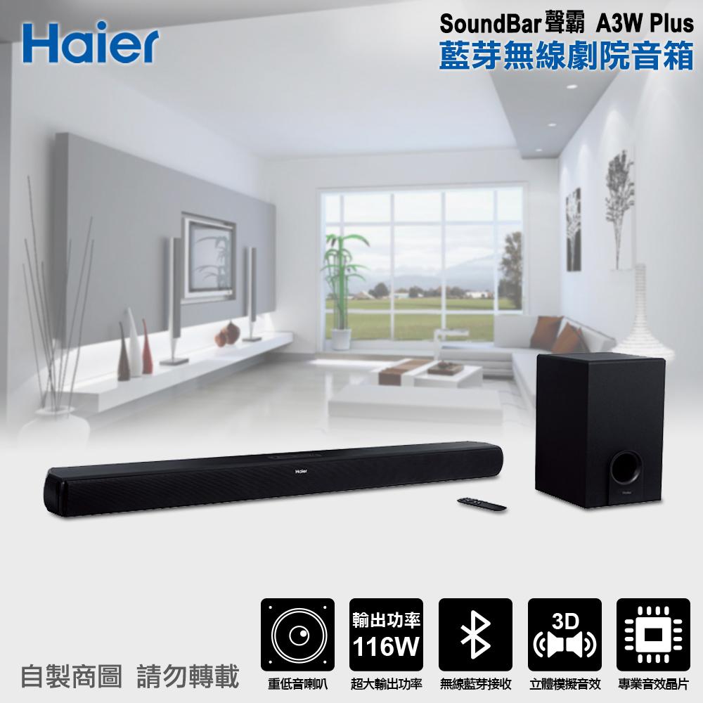 ★送海爾14吋風扇(KF-3510W5)★【Haier海爾】SoundBar聲霸 A3W 劇院音箱+重低音(116W超大輸出功率)