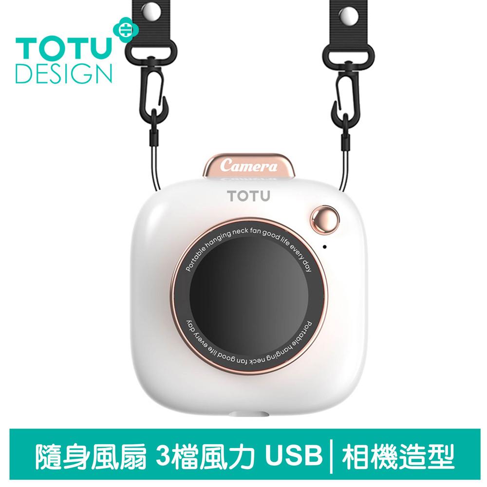 TOTU台灣官方 相機造型隨身風扇掛脖掛繩手持桌上USB小風扇 白色
