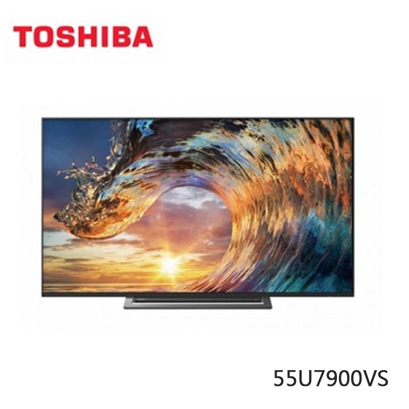 ※贈基本安裝 ※TOSHIBA 東芝 55U7900VS 55吋 4K安卓 智慧 液晶電視顯示器