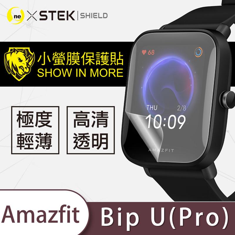 【小螢膜-手錶保護貼】華米Amazfit Bip U / U Pro 手錶貼膜 保護貼 亮面透明款 2入 MIT緩衝抗撞擊刮痕自動修復 超高清 還原螢幕色彩